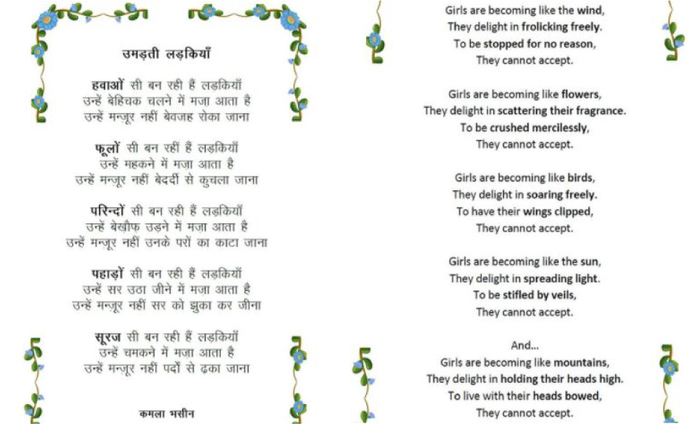 Poem in Hindi and English by Kamla Bhasin