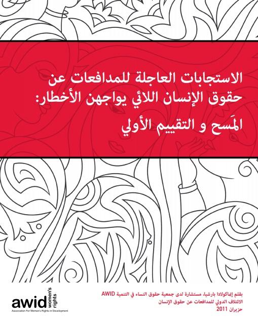 WHRD Urgent Responses Arabic