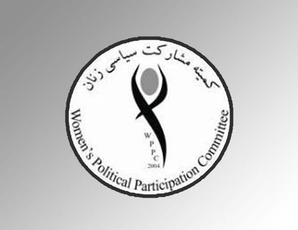 Women's Political Participation Committee - logo (610x470)